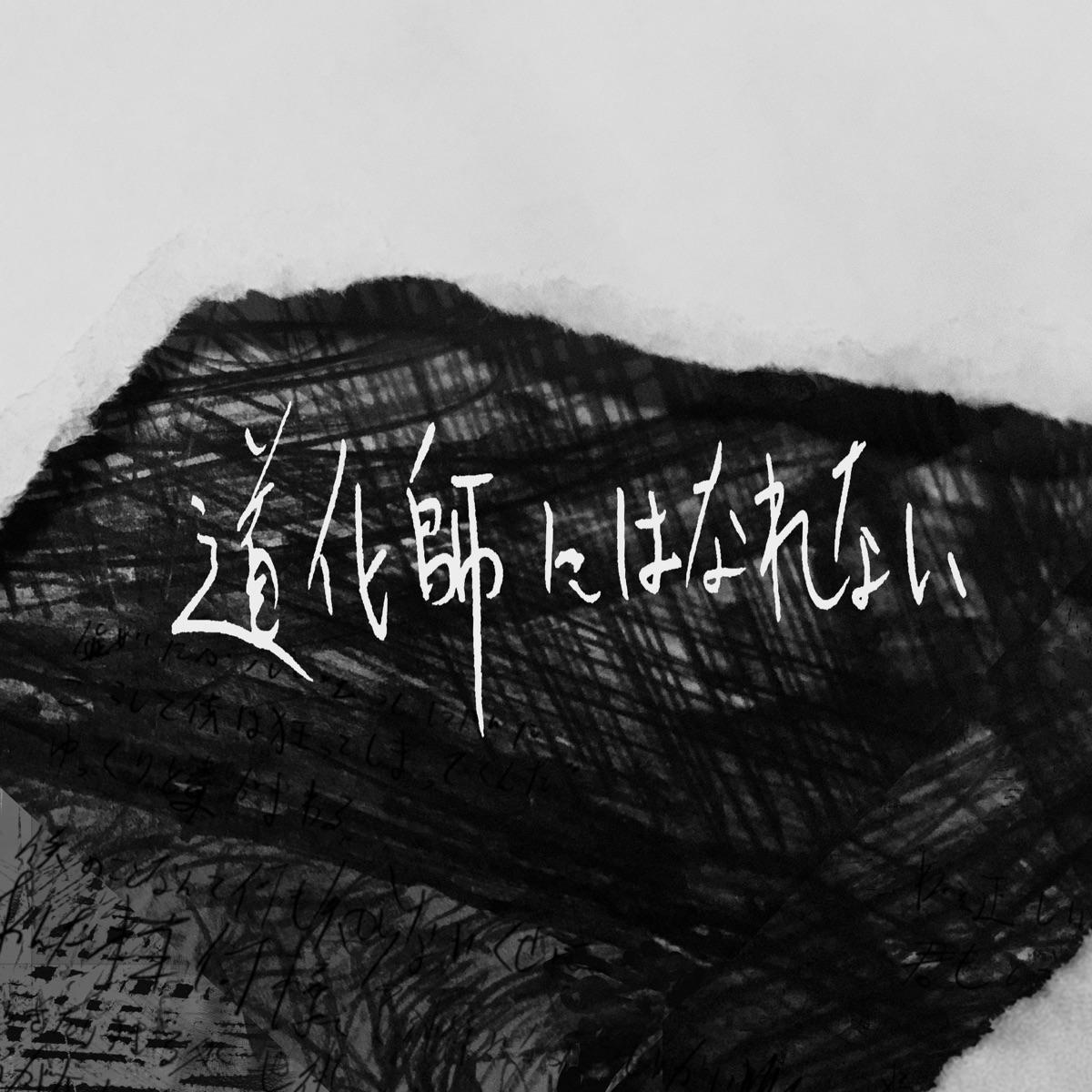 『Hakubi - 道化師にはなれない』収録の『道化師にはなれない』ジャケット
