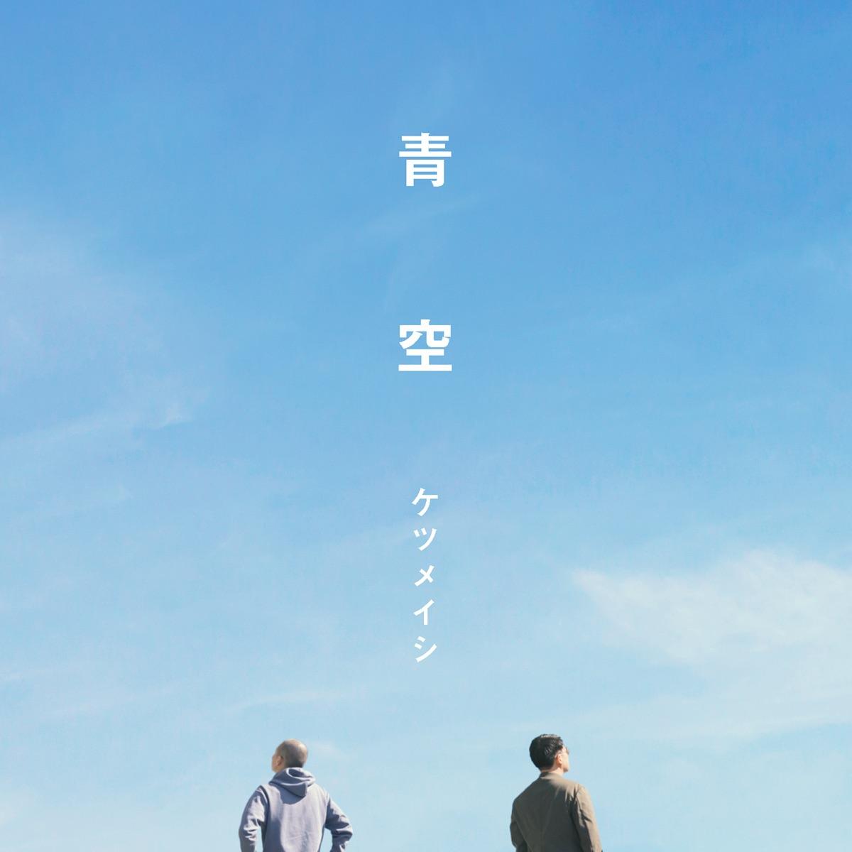 『ケツメイシ - 青空』収録の『青空』ジャケット