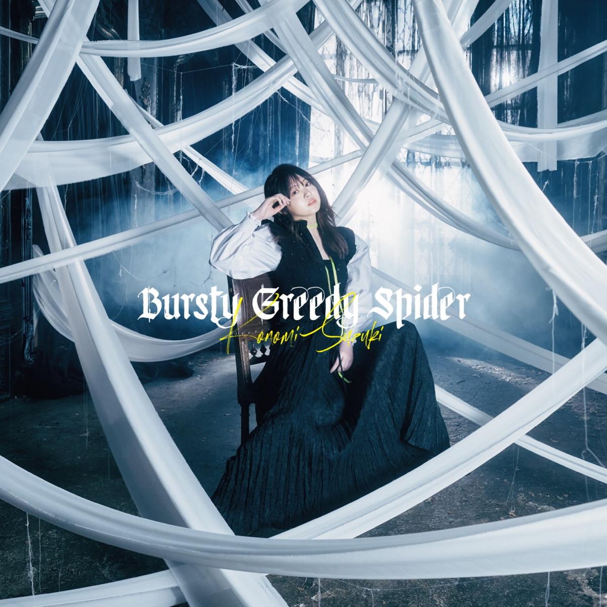 『鈴木このみ - Bursty Greedy Spider』収録の『Bursty Greedy Spider』ジャケット