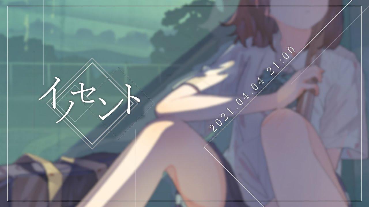 『*Luna - イノセント feat. ねんね』収録の『イノセント』ジャケット
