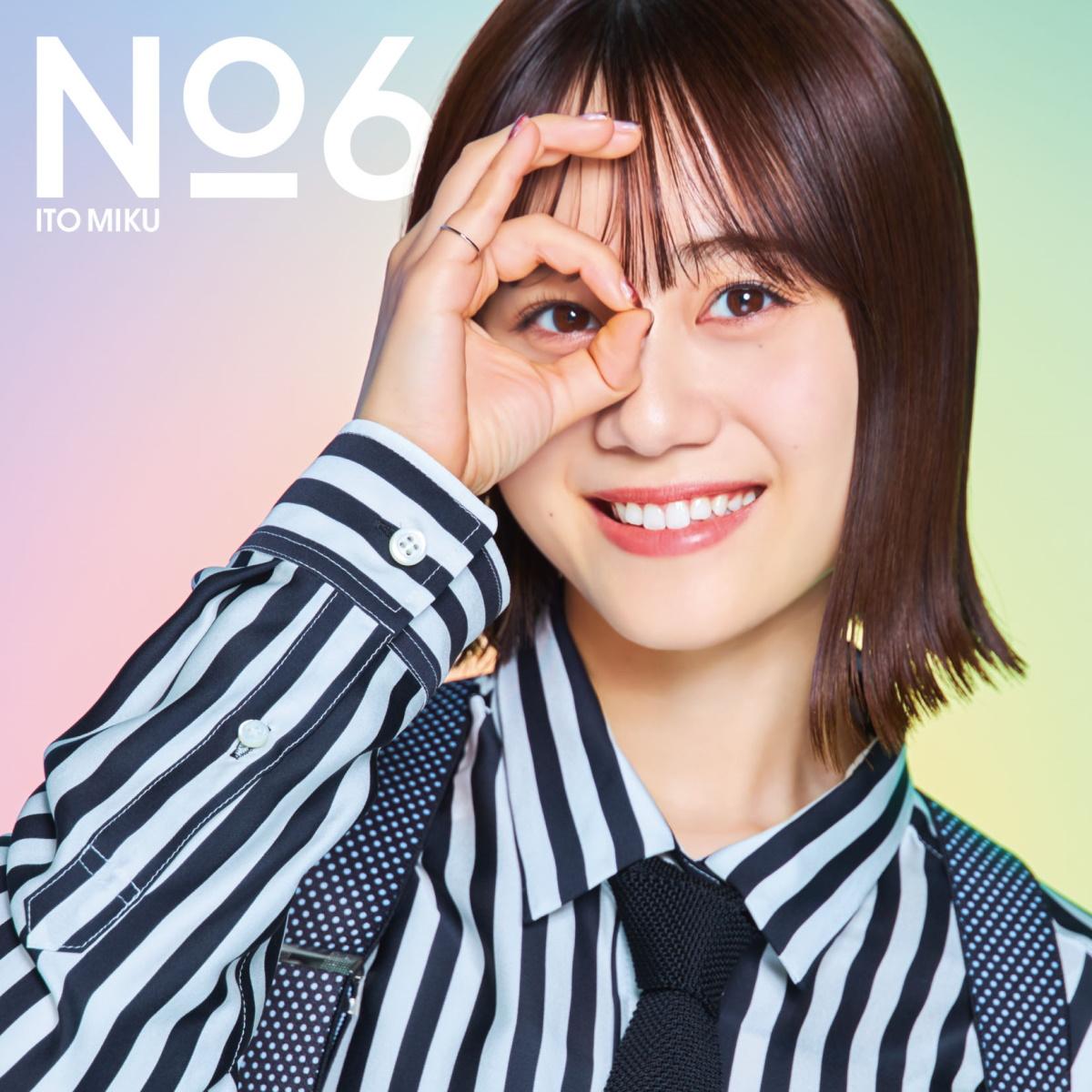 『伊藤美来 - No.6』収録の『No.6』ジャケット
