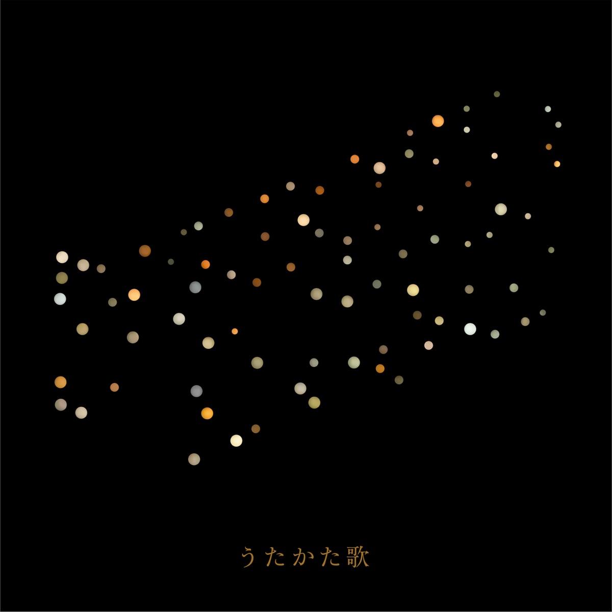 『RADWIMPS feat.菅田将暉 - うたかた歌』収録の『うたかた歌』ジャケット