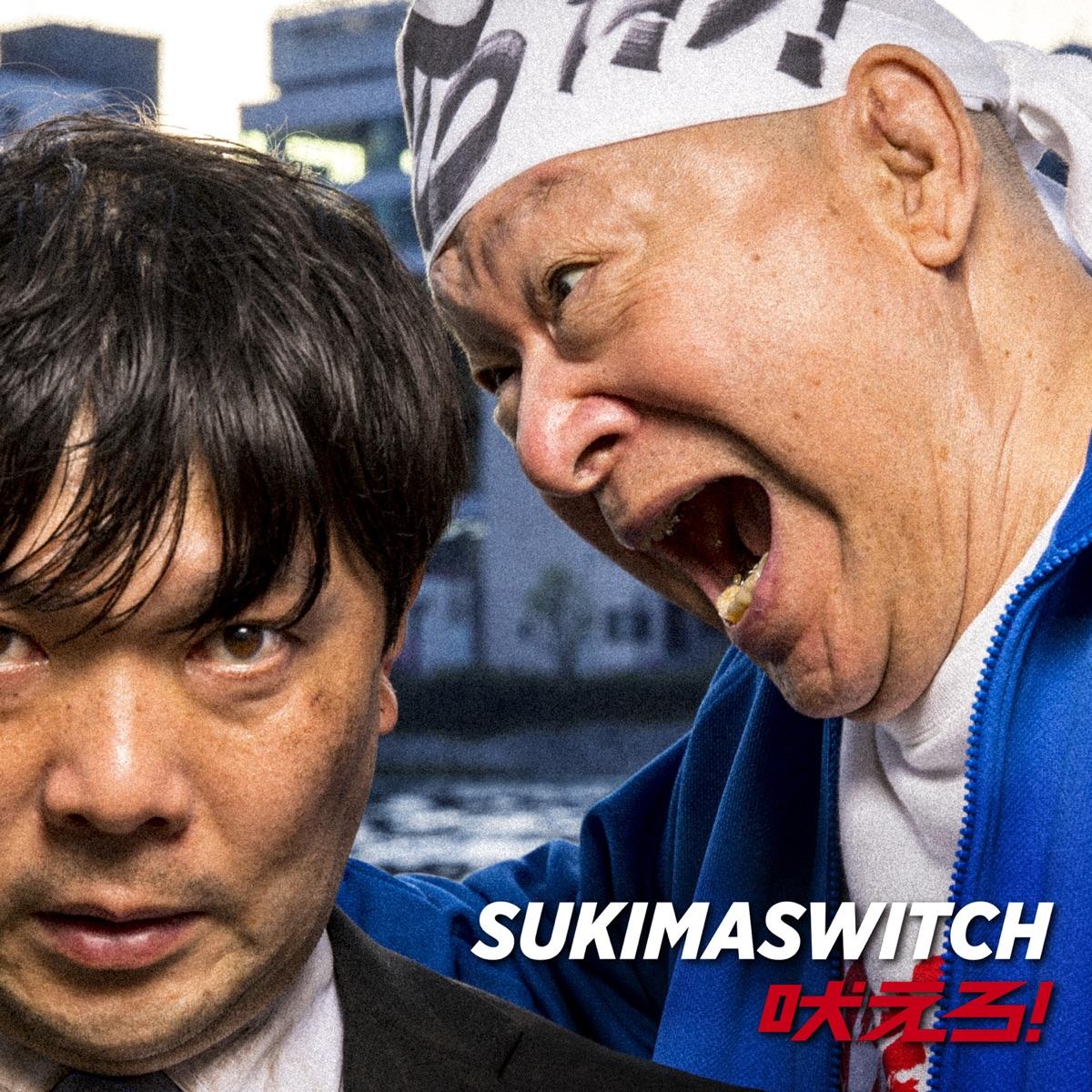 『スキマスイッチ - 吠えろ!』収録の『吠えろ!』ジャケット