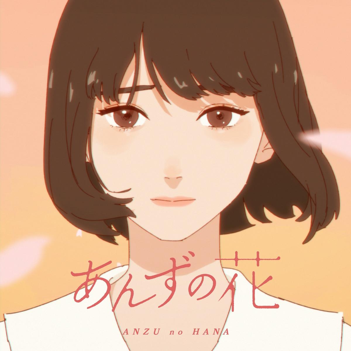 『すりぃ - あんずの花 feat. ねね』収録の『あんずの花 feat.ねね』ジャケット