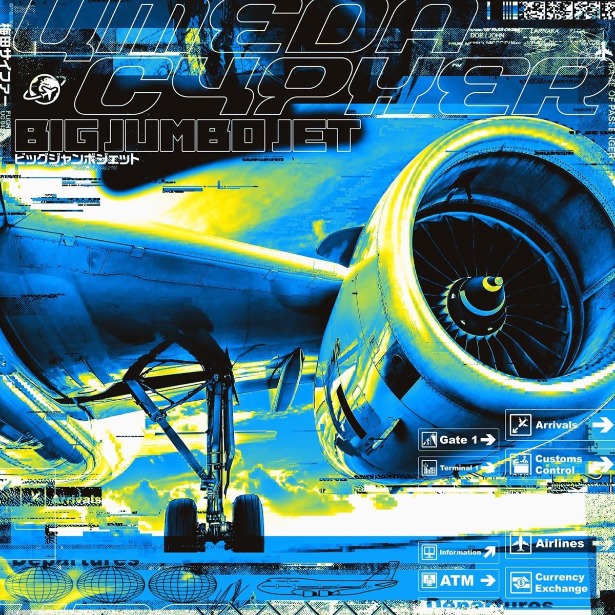 『梅田サイファー - Future is... (feat.たうりん, KBD, KOPERU, ILL SWAG GAGA, KZ & teppei)』収録の『ビッグジャンボジェット』ジャケット