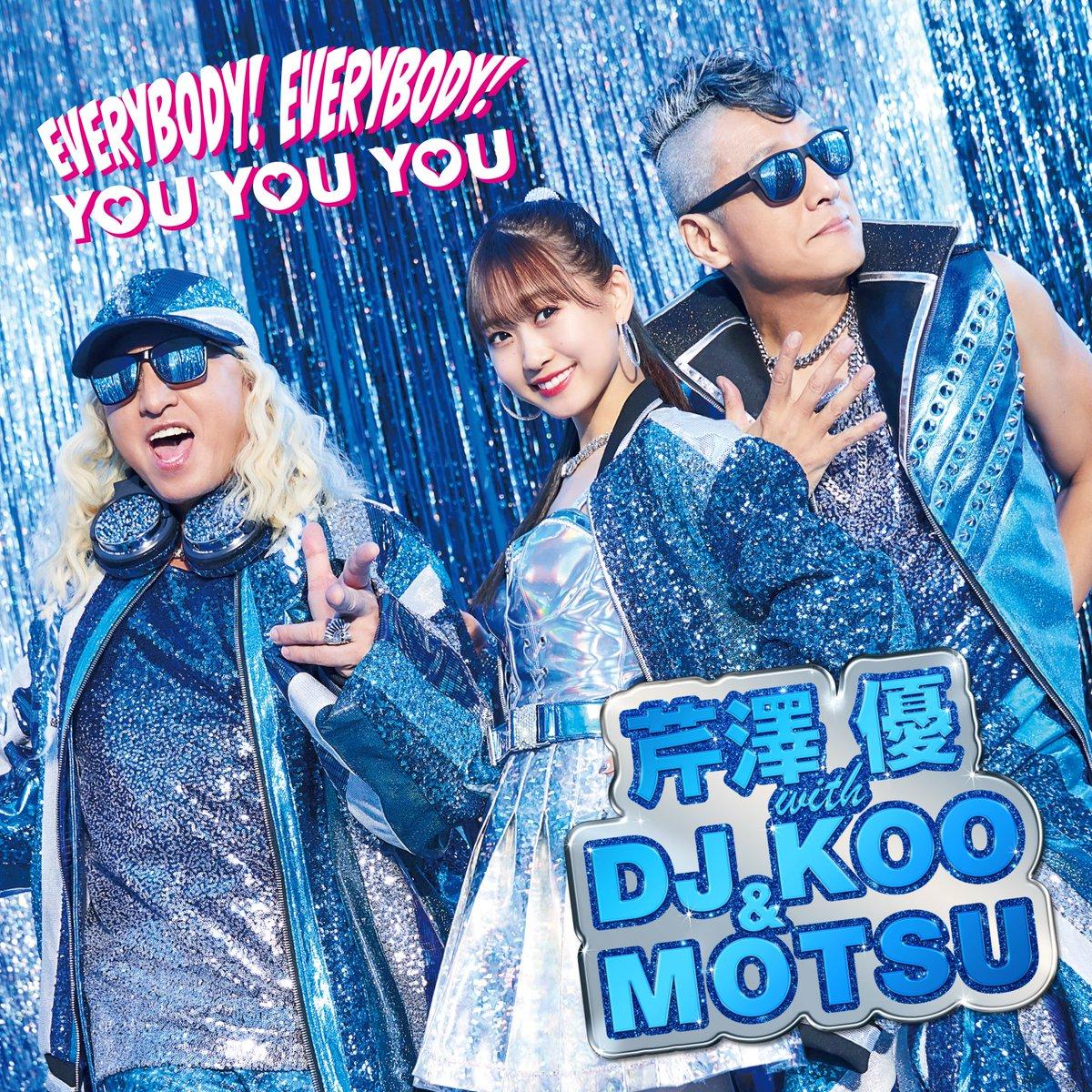 『芹澤優 with DJ KOO & MOTSU - YOU YOU YOU』収録の『EVERYBODY! EVERYBODY! / YOU YOU YOU』ジャケット