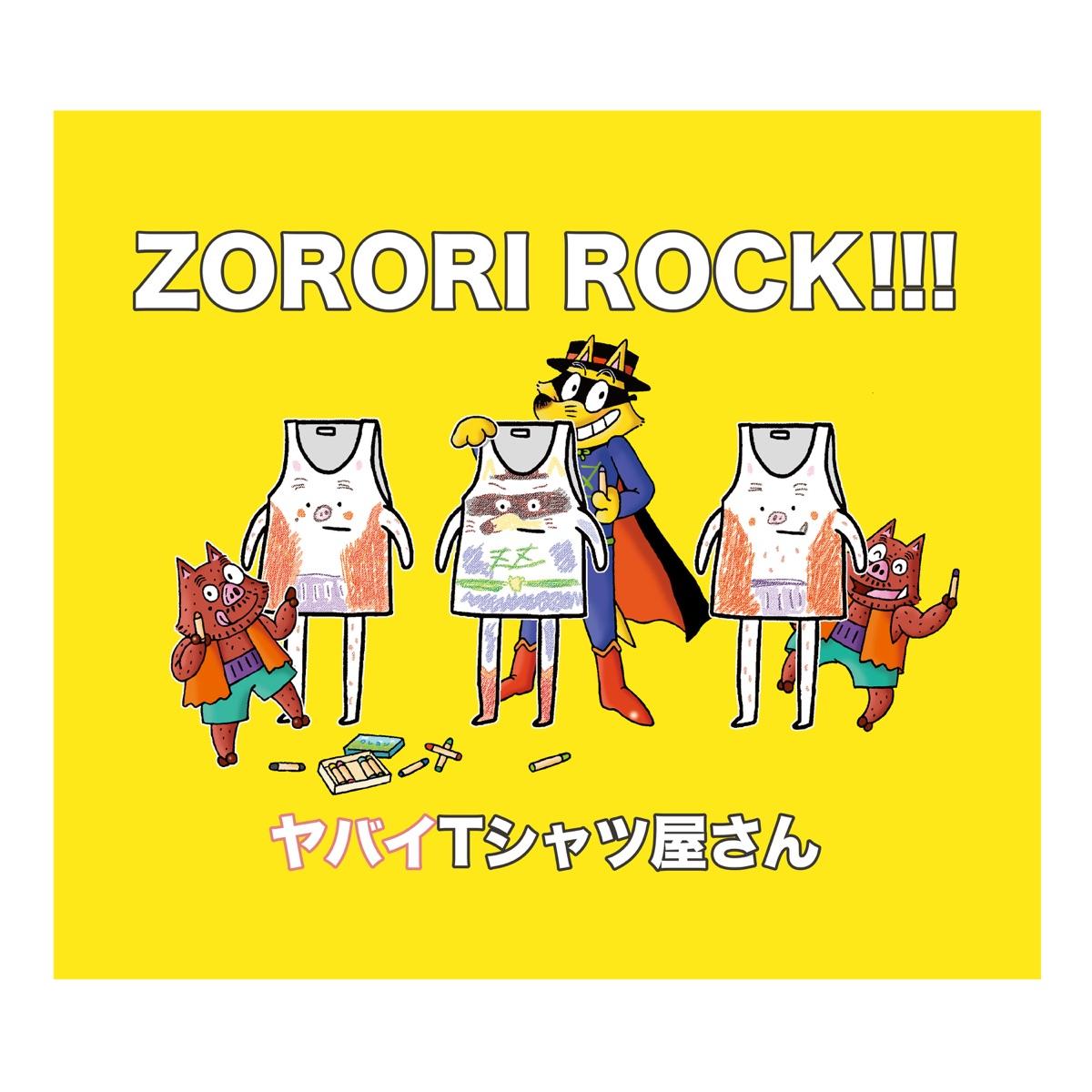『ヤバイTシャツ屋さん - ZORORI ROCK!!!』収録の『ZORORI ROCK!!!』ジャケット