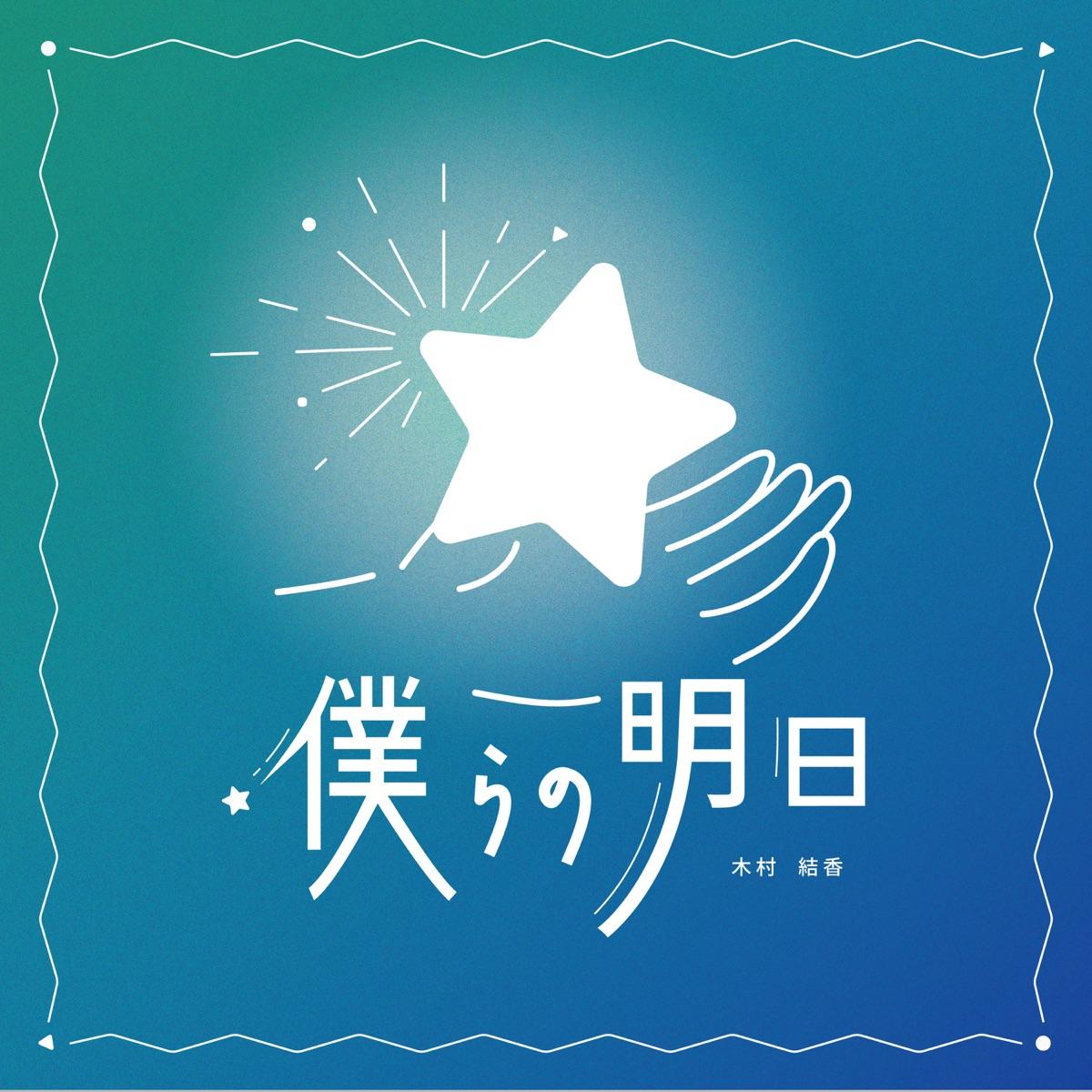 『木村結香 - 僕らの明日』収録の『僕らの明日』ジャケット