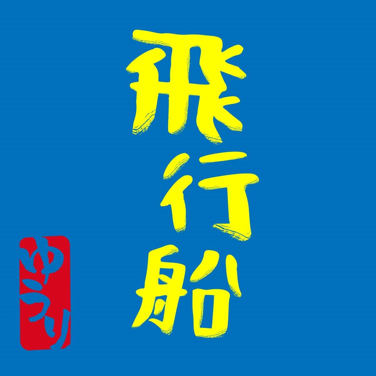 『優里 - 飛行船』収録の『飛行船』ジャケット