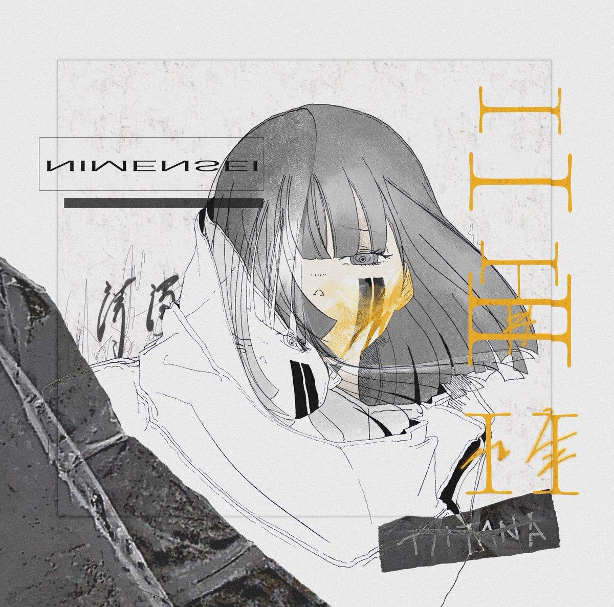『ちいたな - ヤブレカブレ feat.Sou』収録の『二面性』ジャケット