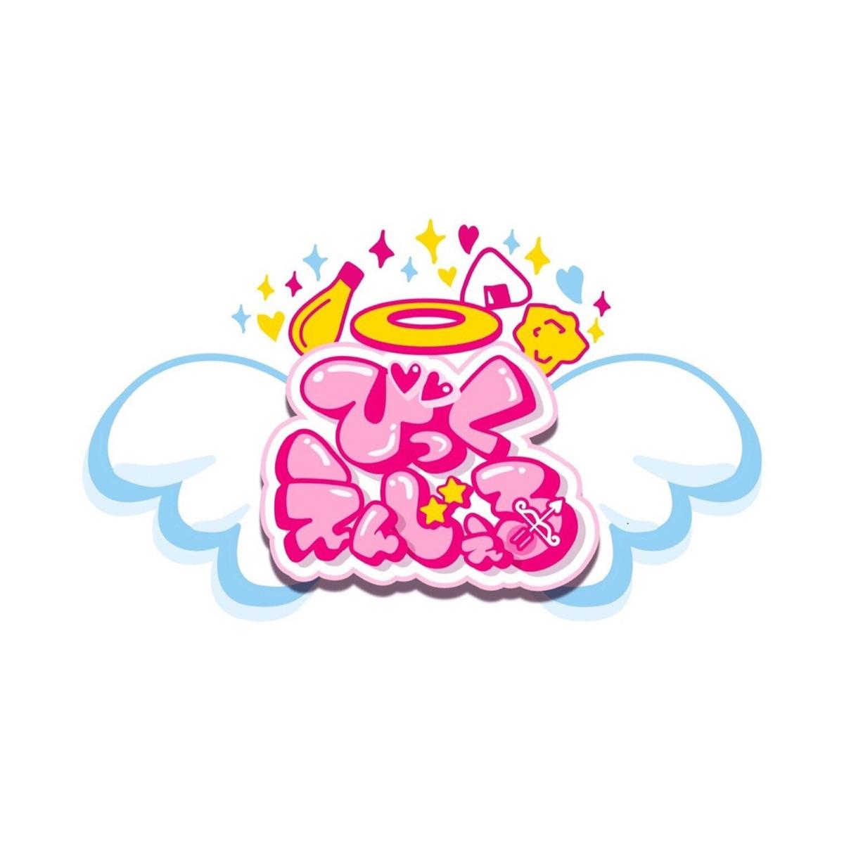 『びっくえんじぇる - ダイエット始めなきゃ』収録の『Hungry☆Box』ジャケット