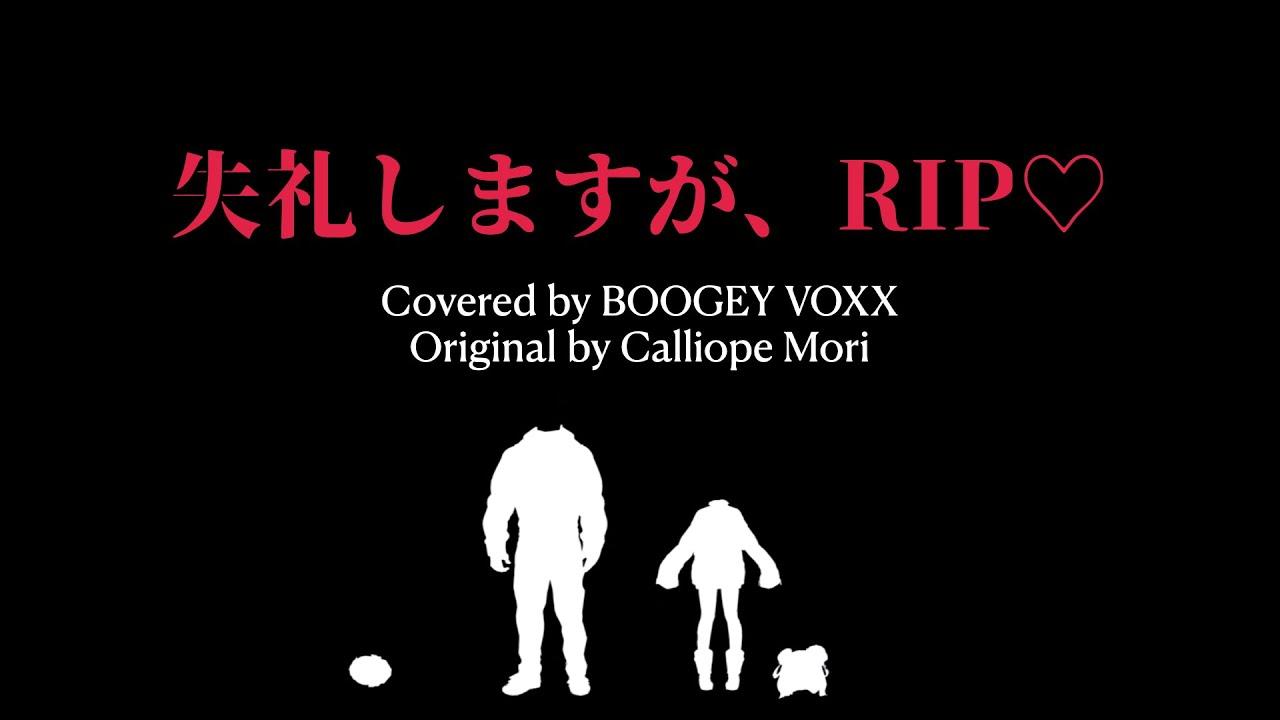 『BOOGEY VOXX - 失礼しますが、RIP♡』収録の『失礼しますが、RIP♡』ジャケット