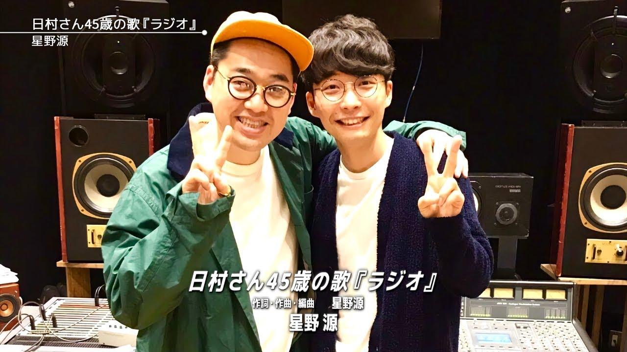 『星野源 - 日村さん45歳の歌『ラジオ』』収録の『日村さん45歳の歌『ラジオ』』ジャケット