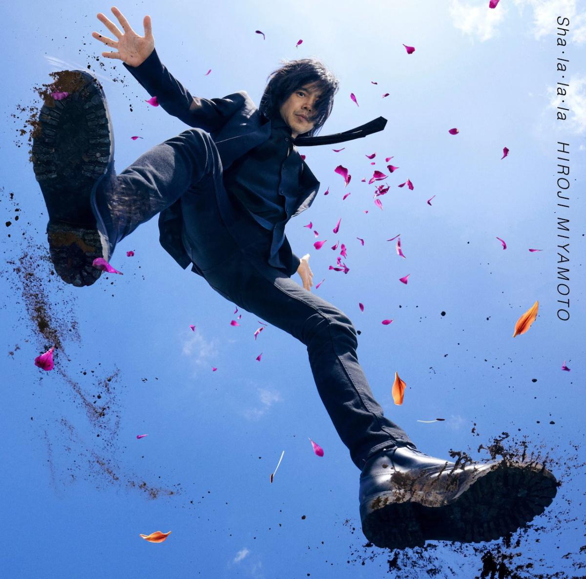 『宮本浩次 - passion』収録の『sha・la・la・la』ジャケット