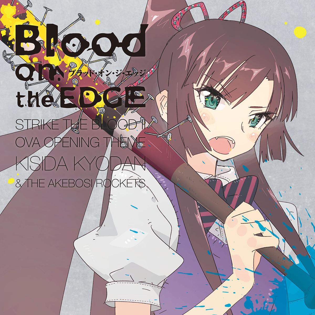 『岸田教団&THE明星ロケッツ - Blood on the EDGE』収録の『Blood on the EDGE』ジャケット