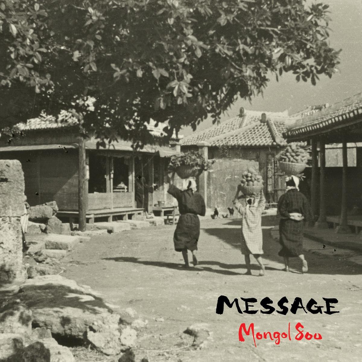 『MONGOL800 - あなたに』収録の『MESSAGE』ジャケット