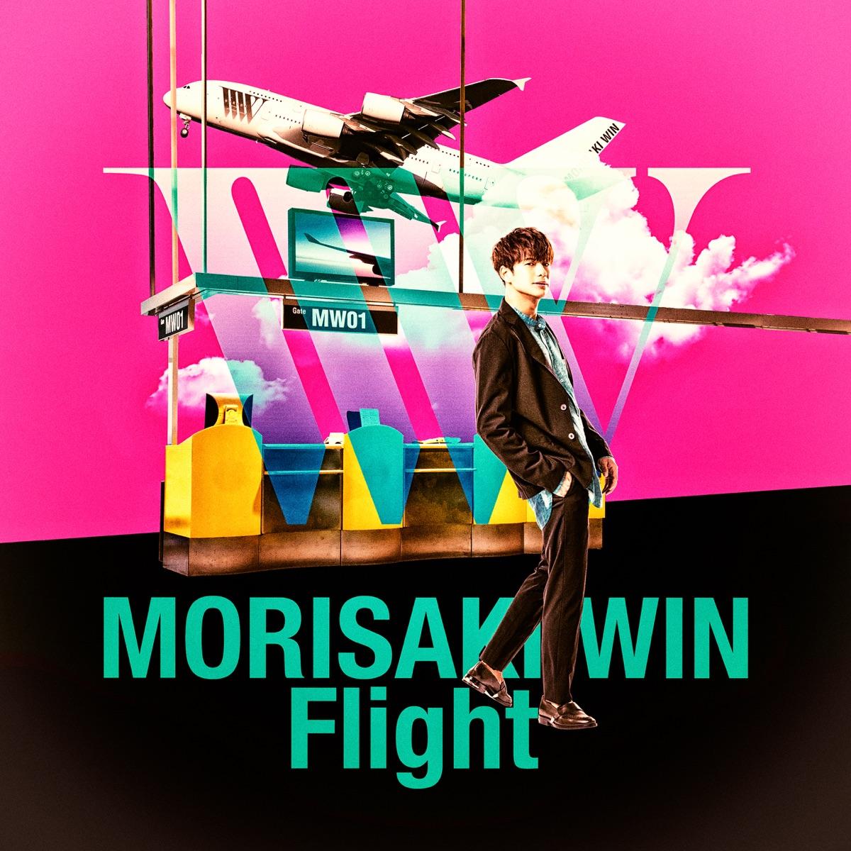 『MORISAKI WIN - Fly with me』収録の『Flight』ジャケット