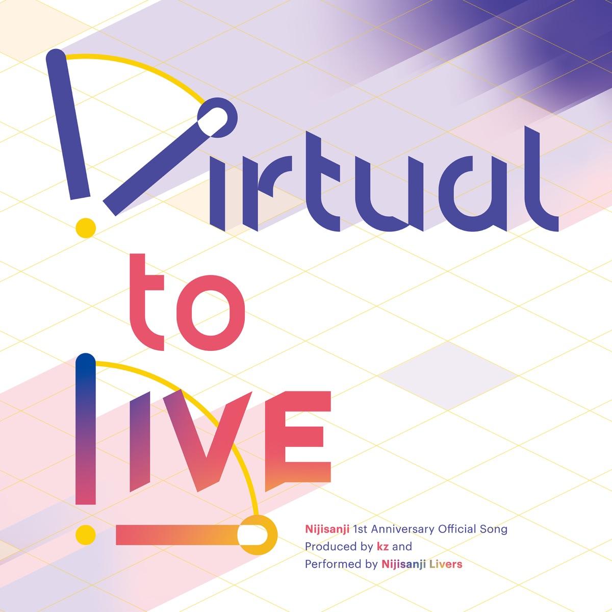 『にじさんじ - Virtual to LIVE』収録の『Virtual to LIVE』ジャケット