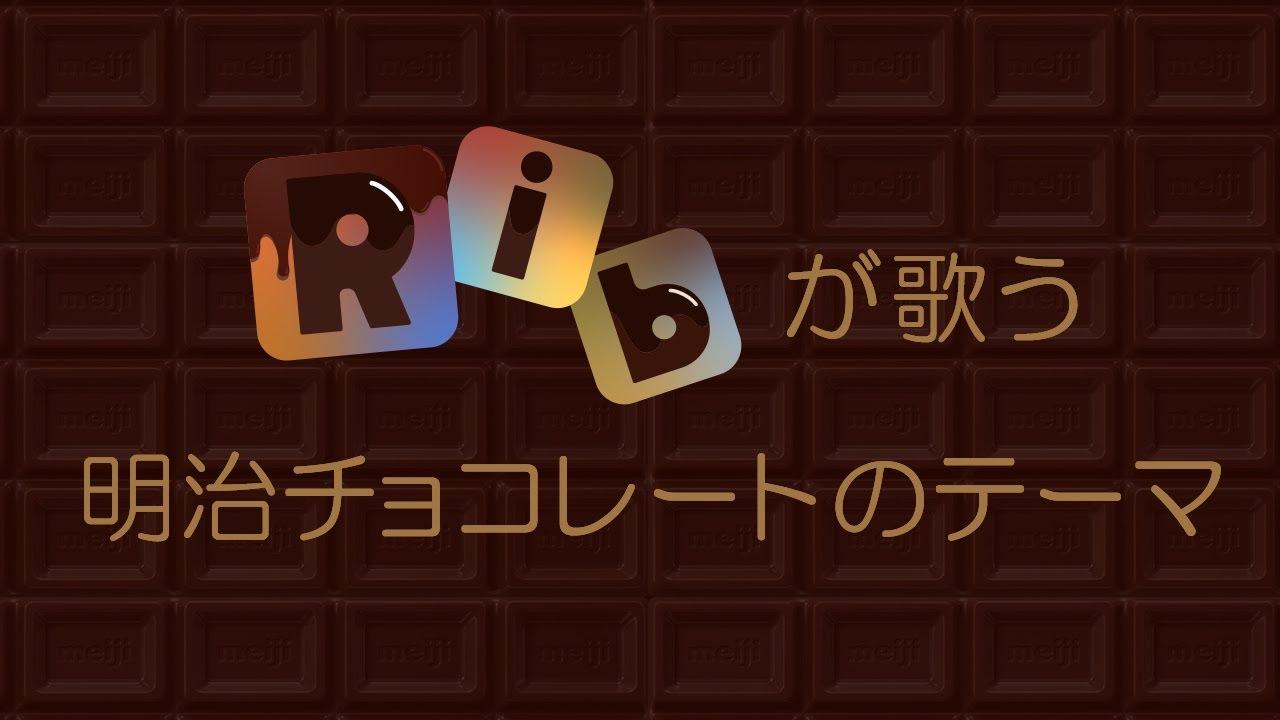 『りぶ - りぶが歌う明治チョコレートのテーマ』収録の『りぶが歌う明治チョコレートのテーマ』ジャケット