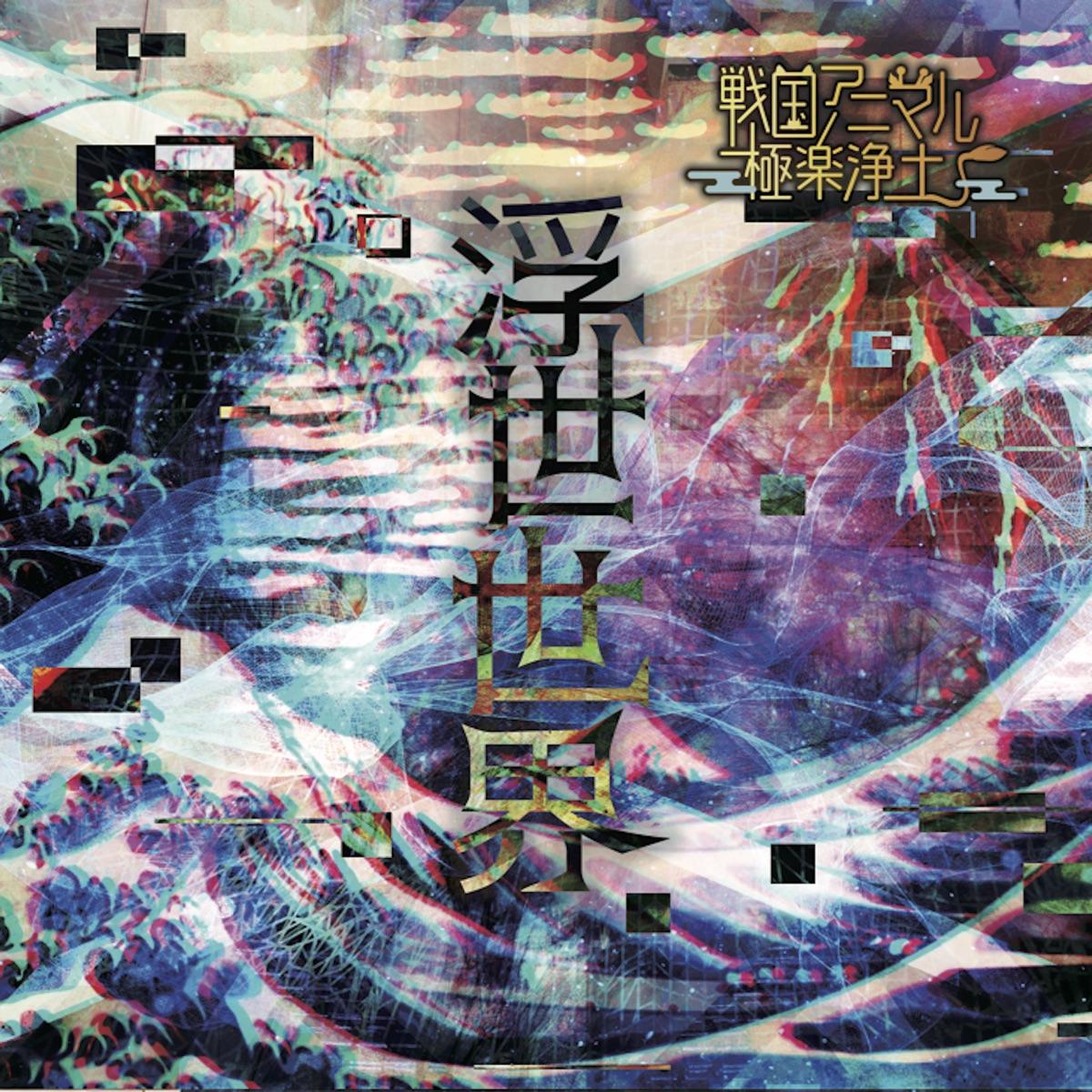 『戦国アニマル極楽浄土 - ヒトエニ』収録の『浮世世界』ジャケット