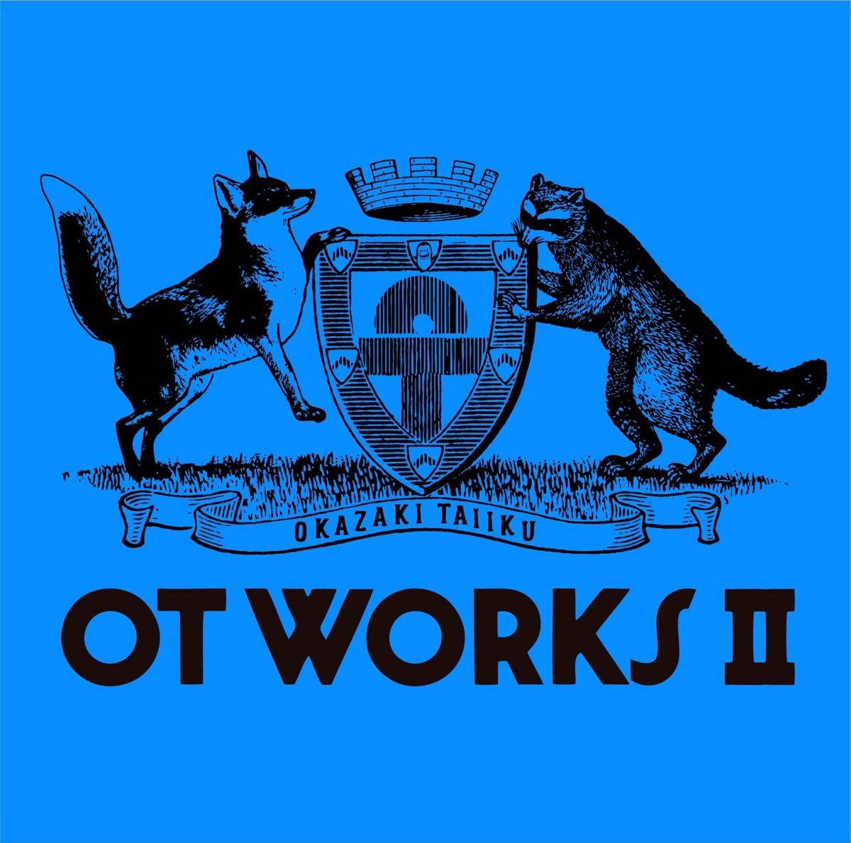 『岡崎体育 - 孫の代まで』収録の『OT WORKS II』ジャケット