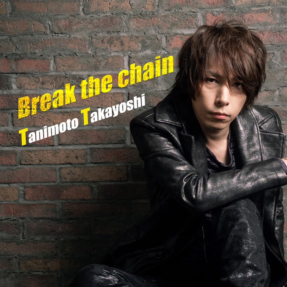 『谷本貴義 - Break the chain』収録の『Break the chain』ジャケット