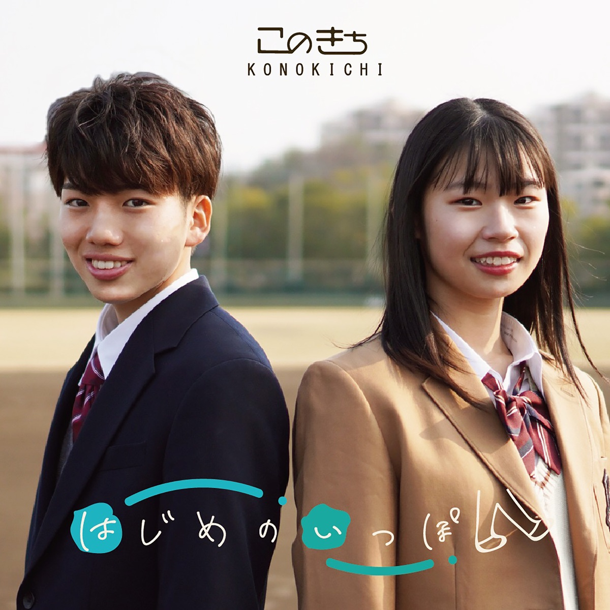 Cover for『konokichi - Hajime no Ippo』from the release『Hajime no Ippo』
