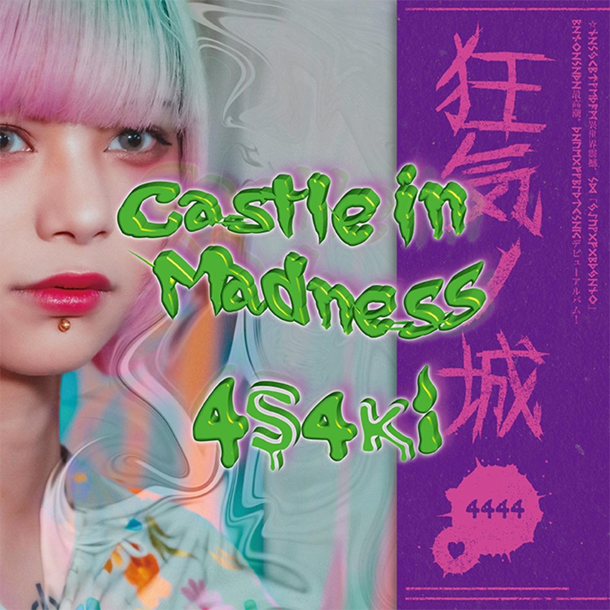 『4s4ki - STAR PLAYER』収録の『Castle in Madness』ジャケット