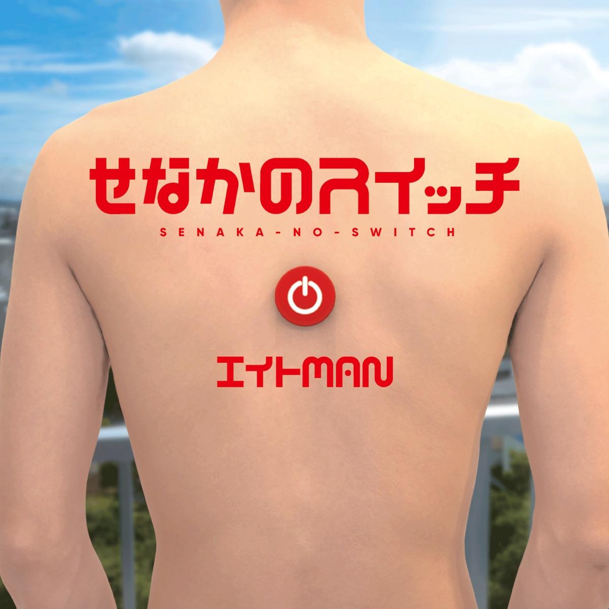 『エイトMAN - I WANNA PARTY』収録の『せなかのスイッチ』ジャケット