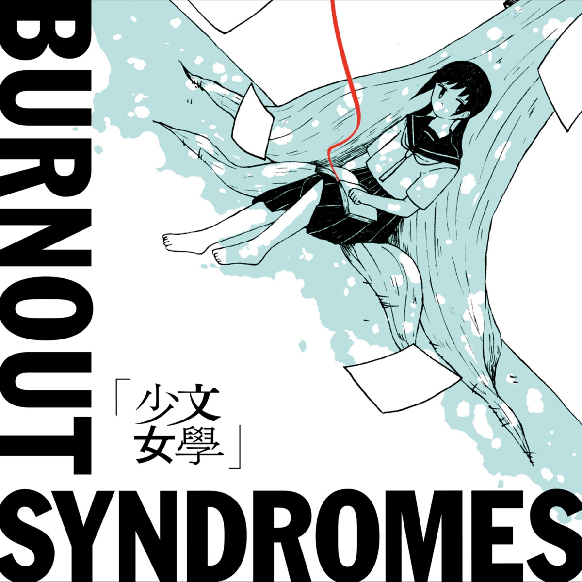 『BURNOUT SYNDROMES - セツナヒコウキ』収録の『文學少女』ジャケット