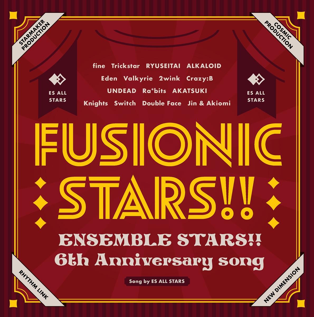 『ES オールスターズ - FUSIONIC STARS!!』収録の『『あんさんぶるスターズ!!』6th Anniversary song「FUSIONIC STARS!!」 』ジャケット