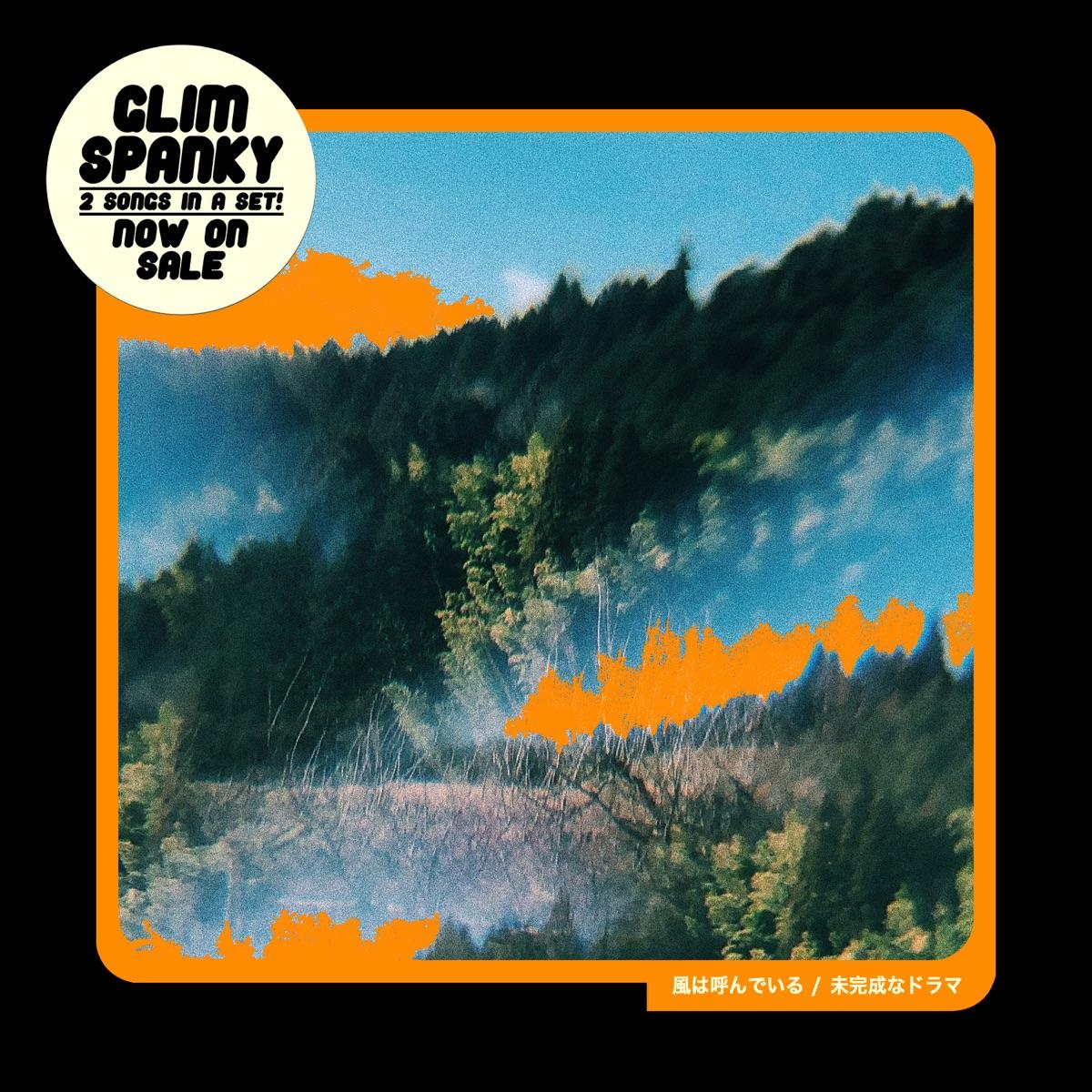 『GLIM SPANKY - 風は呼んでいる』収録の『風は呼んでいる / 未完成なドラマ』ジャケット