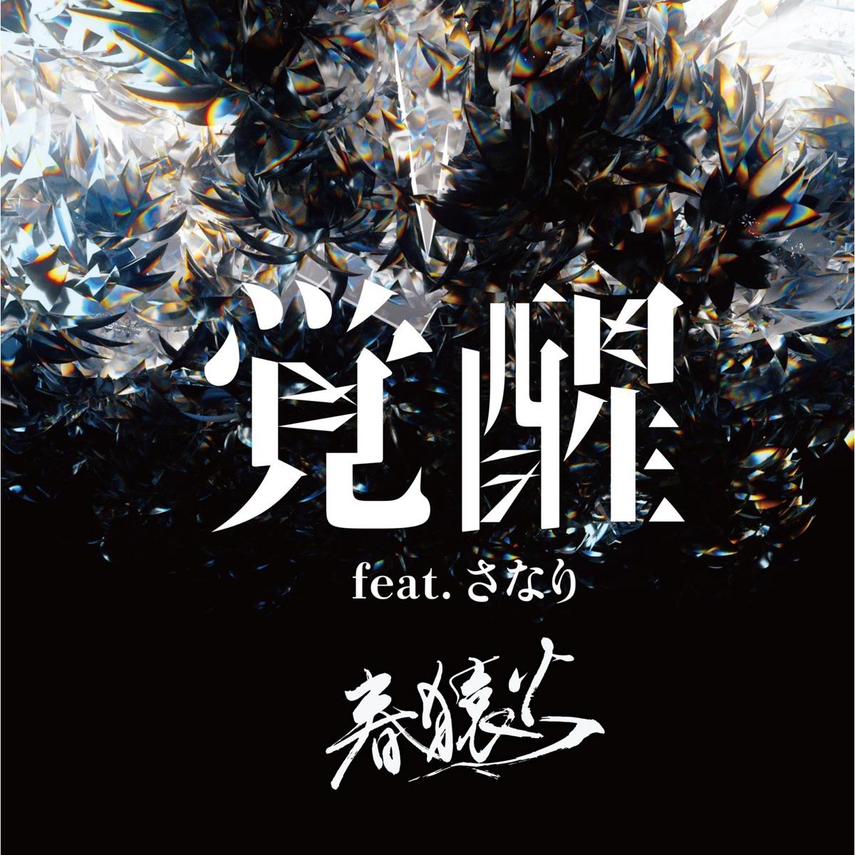 『春猿火 - 覚醒 feat.さなり』収録の『覚醒 feat.さなり』ジャケット