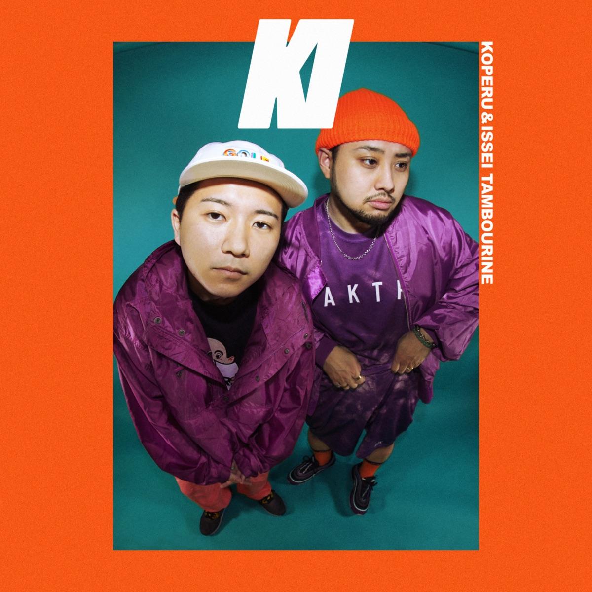 『KOPERU & ISSEI - Stubborn』収録の『タンバリン』ジャケット