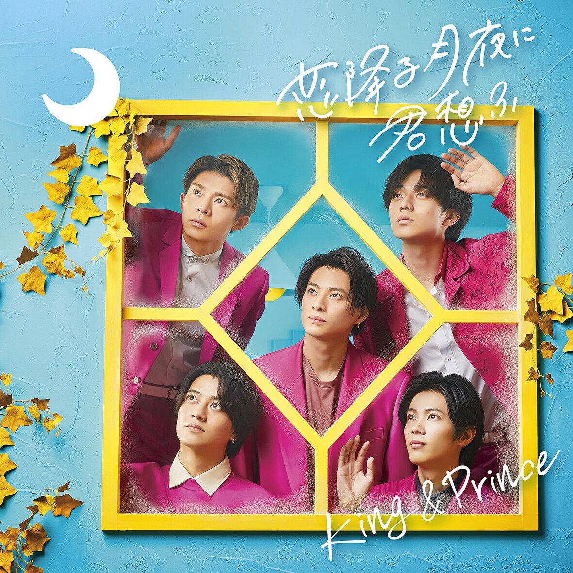 『King & Prince - Easy Go』収録の『恋降る月夜に君想ふ』ジャケット