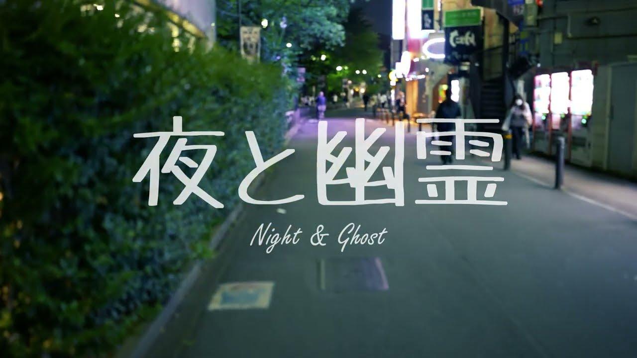 『R Sound Design - 夜と幽霊』収録の『夜と幽霊』ジャケット