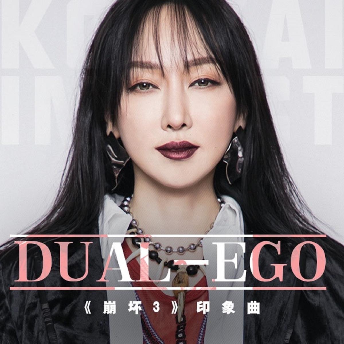 『薩頂頂 - Dual-Ego (feat. HOYO-MiX)』収録の『Dual-Ego (feat. HOYO-MiX) [Honkai Impact 3rd Ost]』ジャケット