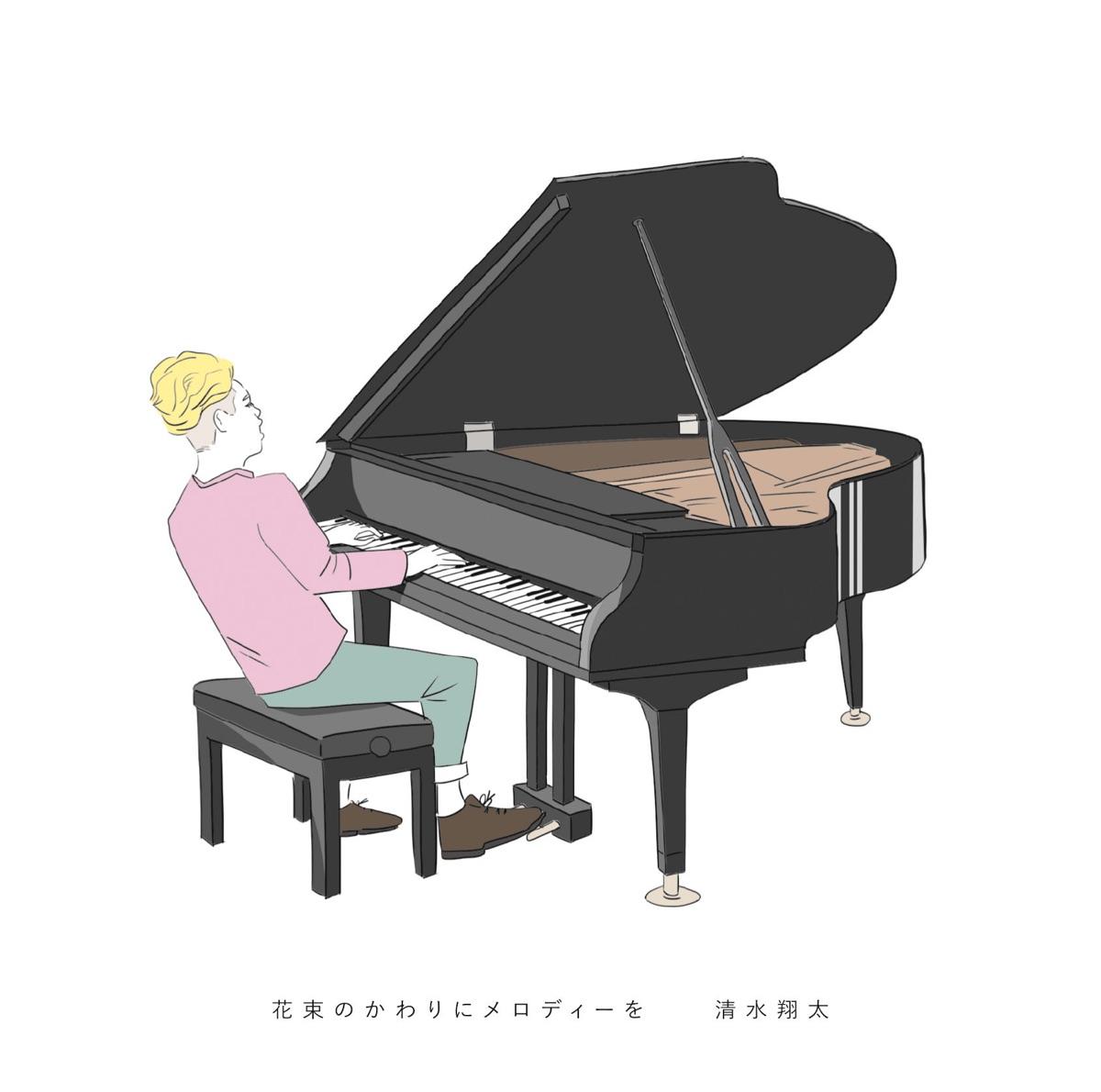 『清水翔太 - 花束のかわりにメロディーを』収録の『花束のかわりにメロディーを』ジャケット
