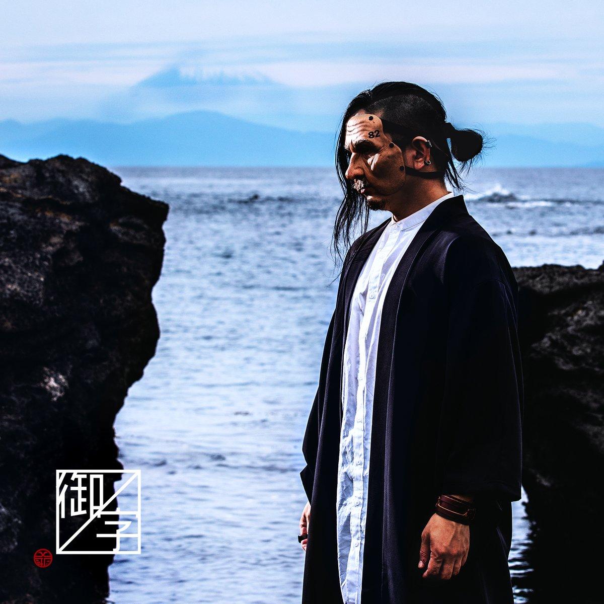 『島爺 - 逆光』収録の『御ノ字』ジャケット