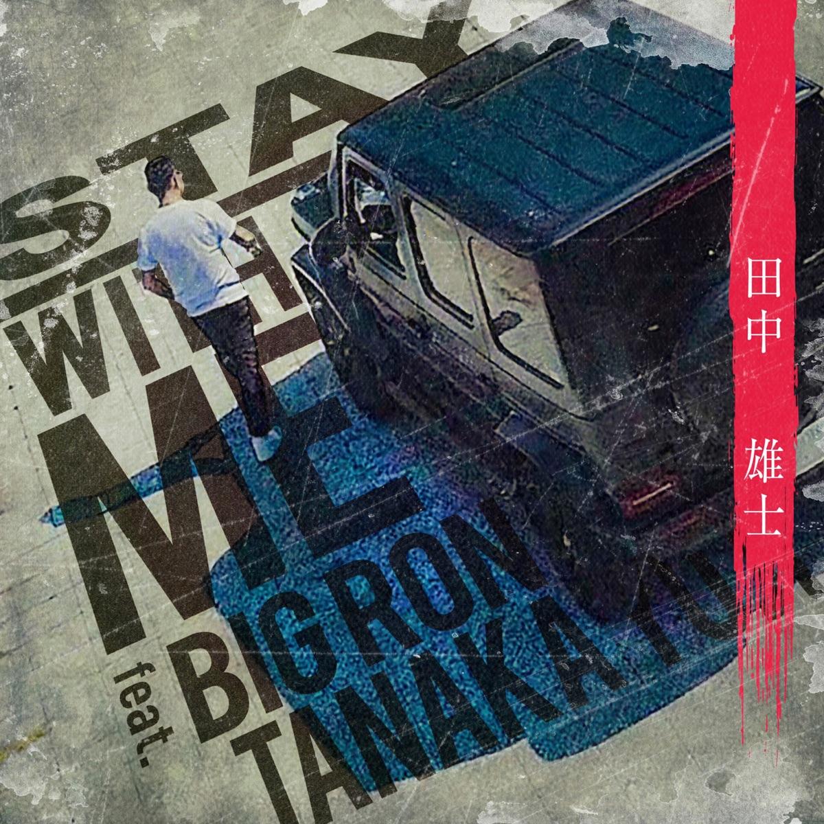『田中雄士 - STAY WITH ME feat. BIG RON』収録の『STAY WITH ME feat. BIG RON』ジャケット