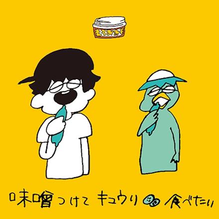 『ぜったくん - 味噌つけてキュウリ食べたい』収録の『味噌つけてキュウリ食べたい』ジャケット