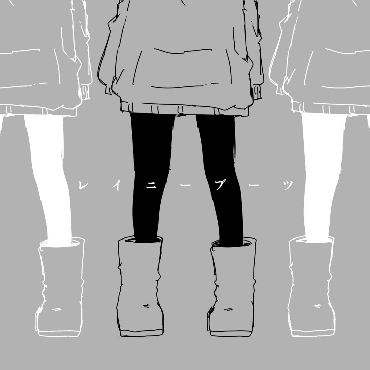 『稲葉曇 - レイニーブーツ』収録の『レイニーブーツ』ジャケット