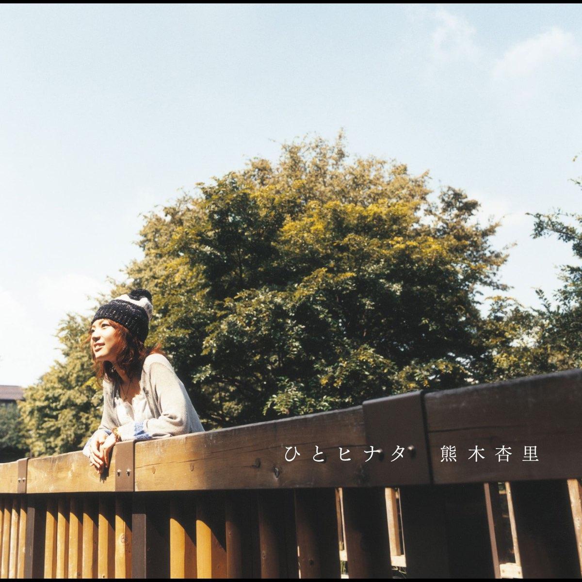 『熊木杏里 - 雨が空から離れたら』収録の『ひとヒナタ』ジャケット