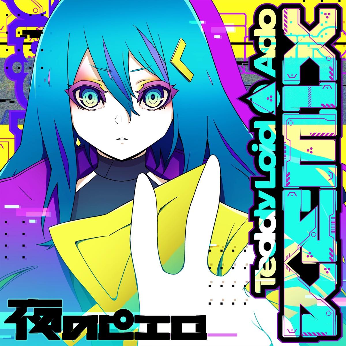 Cover for『Ado - Yoru no Pierrot (TeddyLoid Remix)』from the release『Yoru no Pierrot (TeddyLoid Remix)』