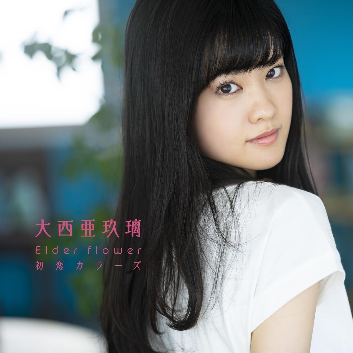 『大西亜玖璃 - 初恋カラーズ』収録の『Elder flower / 初恋カラーズ』ジャケット