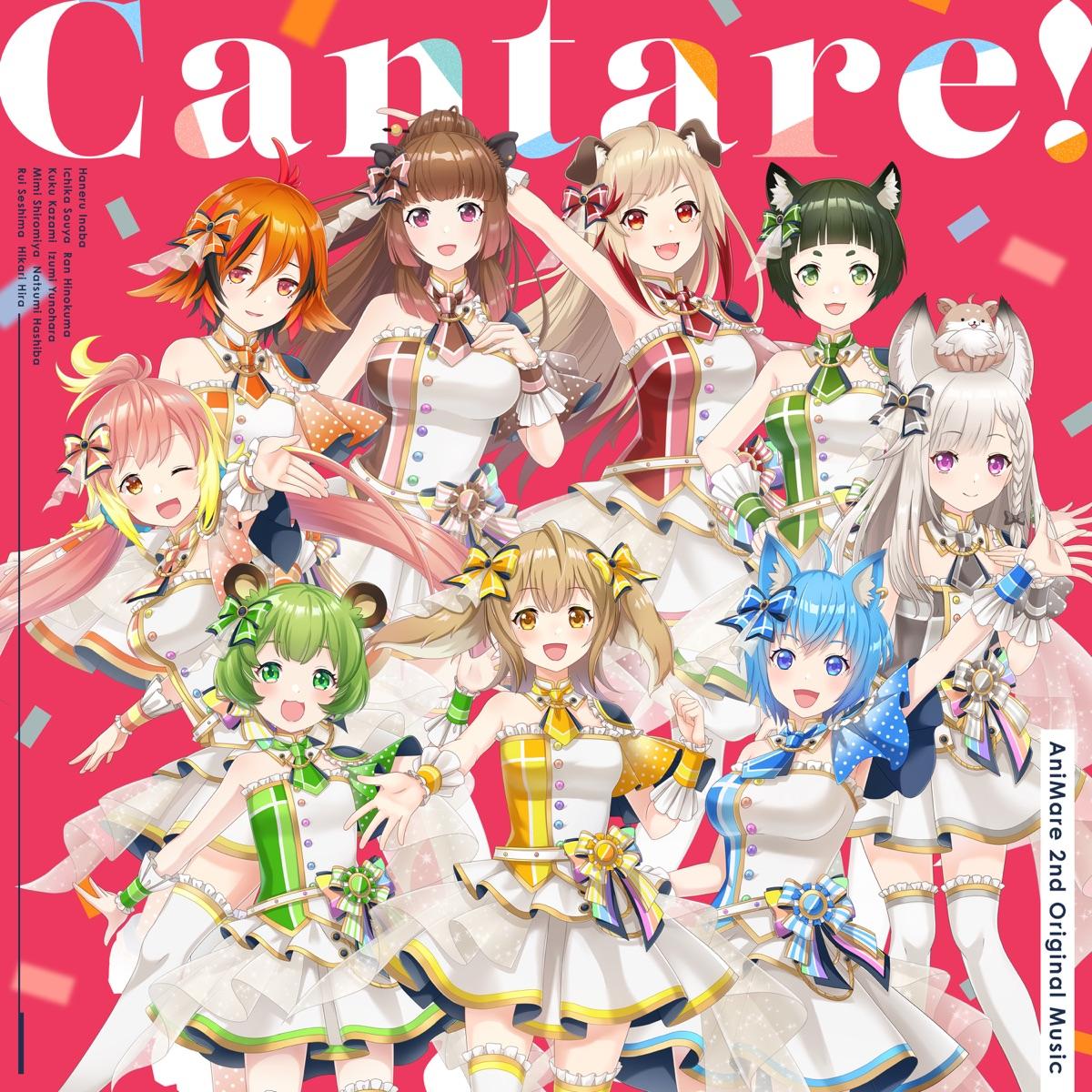 『有閑喫茶あにまーれ - Cantare!』収録の『Cantare!』ジャケット