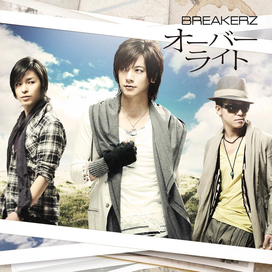 『BREAKERZ - オーバーライト』収録の『オーバーライト/脳内Survivor』ジャケット