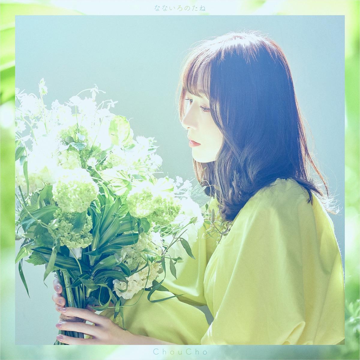 Cover for『ChouCho - Nanairo no Tane』from the release『Nanairo no Tane』