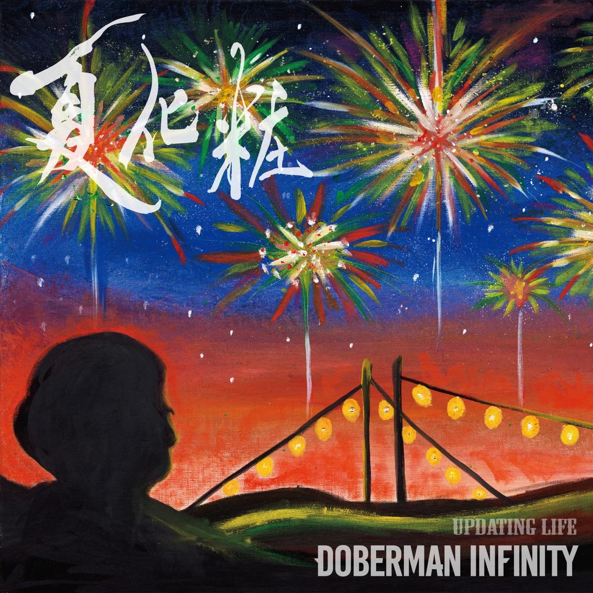 『DOBERMAN INFINITY - 夏化粧』収録の『夏化粧 / Updating Life』ジャケット