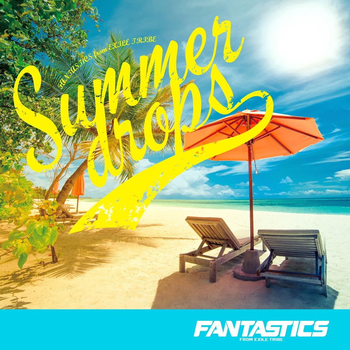 『FANTASTICS from EXILE TRIBE - Summer drops』収録の『Summer drops』ジャケット